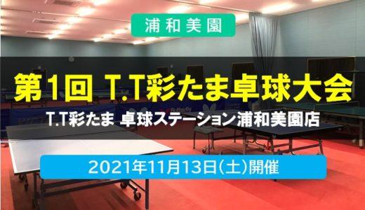 第1回 T.T彩たま卓球大会|2021年11月13日開催決定!卓球ステーション浦和美園店