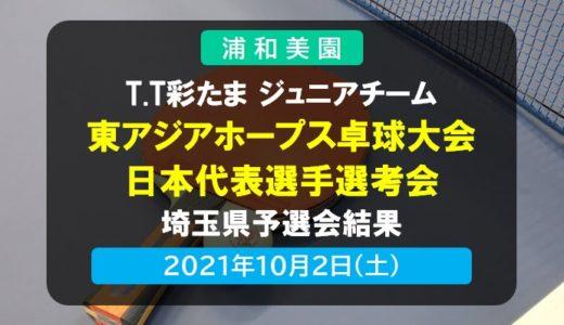 T.T彩たま ジュニアチーム|東アジアホープス卓球大会日本代表選手選考会 埼玉県予選会<出場権獲得> 2021年10月2日開催