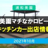 美園マチなかロビー2021|キッチンカー情報 2021年10月