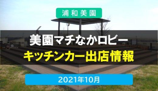 美園マチなかロビー2021 キッチンカー情報 2021年10月