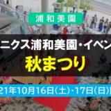 ウニクス浦和美園|秋まつり 2021年10月16日・17日開催!!
